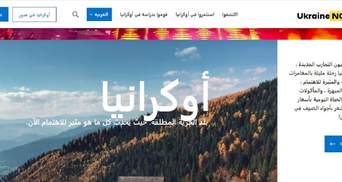 """Официальный сайт Ukraine.ua """"заговорил"""" на арабском"""