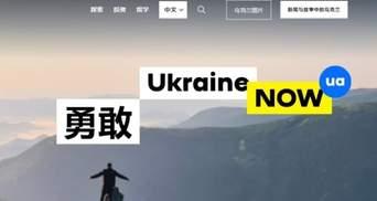 """Шестая версия: официальный сайт Украины """"заговорил"""" на китайском"""