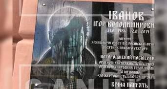 """Осквернили памятную доску погибшему десантнику """"Правого сектора"""" из Одессы"""