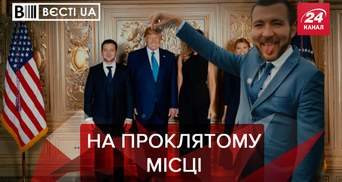 Вєсті.UA: Юлії Мендель знайшли достойну заміну – Никифорова