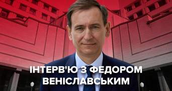 До кінця року ВККС запрацює, – інтерв'ю з Веніславським про судову реформу та істерику Росії