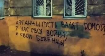 """""""Пусть валят домой"""": в Одесі розмістили образливе послання афганським біженцям"""