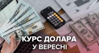 Доллар снова ниже 27 гривен: чего ждать от курса до 10 сентября