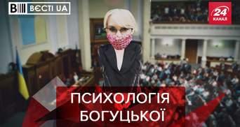 """Вєсті.UA: """"Байден хоче в туалет"""" – високі думки """"слуги"""" Богуцької"""