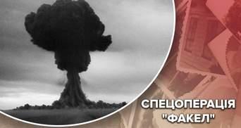 """Експеримент радянського керівництва не вдався: страшні наслідки таємної операції """"Факел"""""""