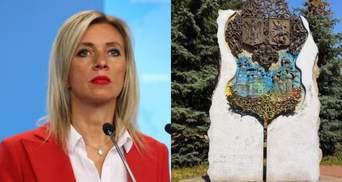 Место покаяния, – в МИД ответили на возмущение РФ из-за демонтажа знака дружбы Киева и Москвы