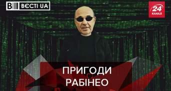 """Вести.UA: ОПЗЖопер Рабинович – Нео украинской """"Матрицы"""""""