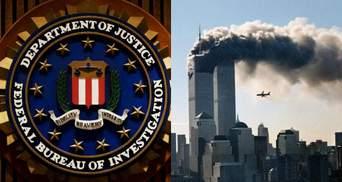Чекали 20 років: ФБР нарешті оприлюднило секретний документ про теракти 11 вересня