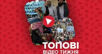 """""""Талібан"""" обмежує права жінок, Марш за тварин у 30 містах України – відео тижня"""