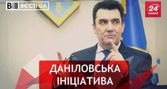 Вести.UA: СНБО взялся за очень важное дело