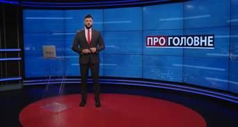 Про головне: Результати засідання РНБО. Нові правила карантину в Україні