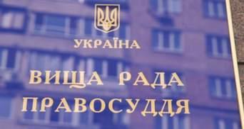 Высший совет правосудия назначил членов комиссии, которые выберут состав ККС