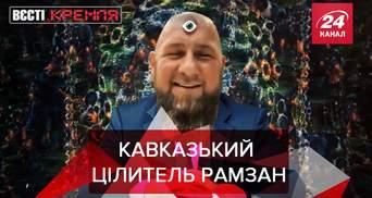 """Вєсті Кремля. Слівкі: Кадиров вилікував """"сплячу красуню"""""""