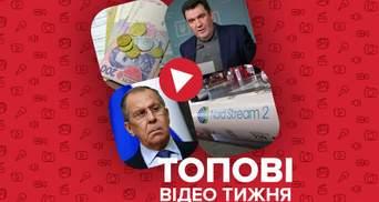 Гучні заяви Данілова, зменшення субсидій – відео тижня