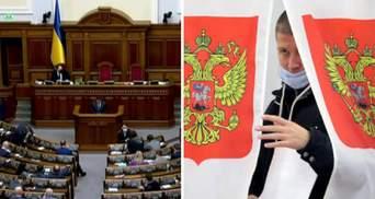"""Рада не визнала вибори в Держдуму через """"голосування"""" на окупованих територіях"""