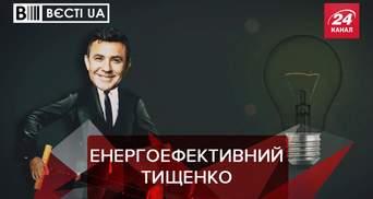 Вєсті.UA: Миколі Тищенку знайшли нову роботу