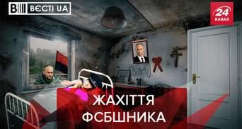 """Вести.UA: Степан Бандера снова """"нападает"""" на Россию"""
