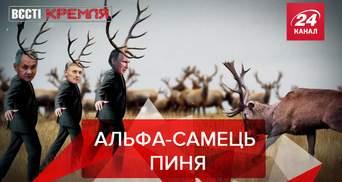 Вести Кремля: Путина чуть не атаковали его друзья-олени