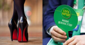"""Женщинам – высокие каблуки, мужчинам – фраки: в """"Слуге народа"""" определились с дресс-кодом съезда"""