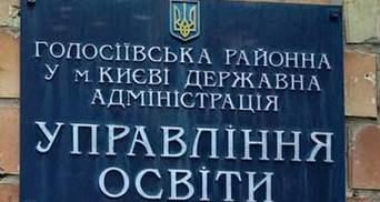 Прокуроры и полицейские обыскивают Голосеевское управление образования в Киеве