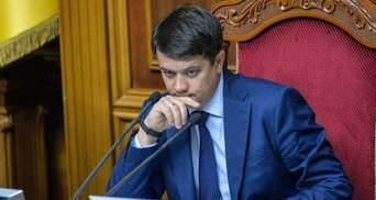 Счетная палата предоставила заключение перед отставкой Разумкова с поста спикера Рады