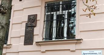 Во Львове открыли мемориальную доску в честь Ивана Вакарчука: фото