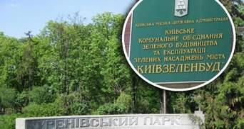 Полиция проводит обыски в Киевзеленстрое