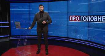 Про головне: Саміт Україна – ЄС. Угода про відкрите небо