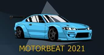 Автомобиль как часть искусства: самое стильное автособытие года в Киеве MotorBeat 2021