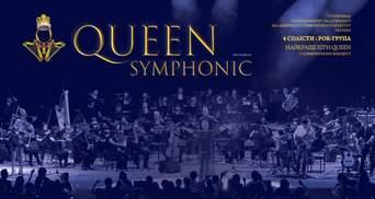 Хиты всемирно известных Queen уже в это воскресенье в Киеве: сколько стоит билет