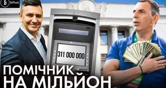 Сын Шефира и бизнес-партнер Тищенко: помощники депутатов получают миллионы из бюджета