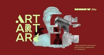 Понимать, вдохновляться и создавать: в Киеве пройдет серия бесплатных лекций об искусстве