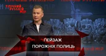 Тіпічний рускій мір: Росія повернулась у 1990-ті роки – з полиць магазинів зник навіть хліб