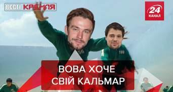 """Вєсті Кремля. Слівкі: Кремль хоче заборонити """"Гру в кальмара"""""""