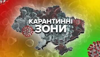 В Украине обновили карантинные зоны: какие регионы попали в красный список