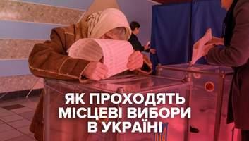 Як відбулись місцеві вибори в Україні