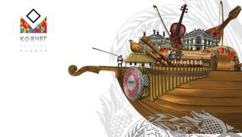 """""""Ковчег Украина: музыка"""": сайт 24 канала транслирует уникальный концерт онлайн"""