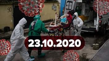 Новини про коронавірус 23 жовтня: рекорд в Україні, оновили зони карантину, локдаун у Польщі
