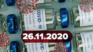 Новини про коронавірус 26 листопада: рекордні показники України, Аваков виступив за локдаун