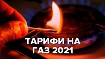 Тарифи на газ у 2021: чи платитимуть українці більше