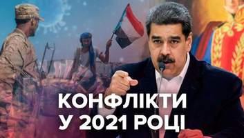 Конфлікти, за якими варто стежити у 2021 році