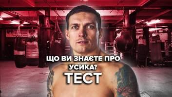 Що ви знаєте про Олександра Усика: тест до дня народження боксера