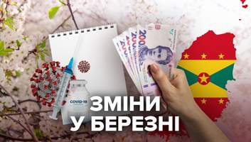 Запис на вакцинацію і підвищення пенсій: що зміниться в Україні з березня 2021 року