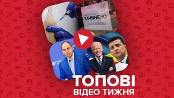 Уже 12 областей Украины в красной зоне, разговор Байдена с Зеленским – видео недели