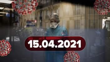 Новости о коронавирусе 15 апреля: когда поставят Pfizer, усиление карантина в 2 регионах