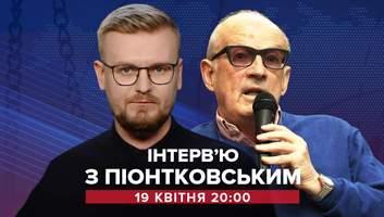 Чи стане послання Путіна початком великої війни: інтерв'ю з Піонтковським – відео