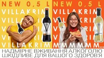 Новинка! Вина Villa Krim в бутылке 0,5 л – ваш размерчик