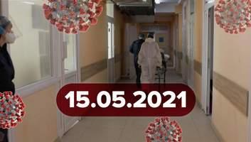 Новости о коронавирусе 15 мая: для кого привезут Pfizer, COVID-сертификаты в Украине