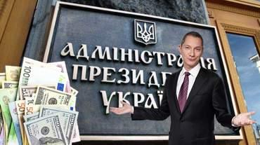 Як екс-глава Адміністрації Порошенка вивів мільйони євро на офшори через рахунок в Австрії