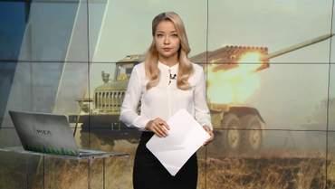 Випуск новин за 12:00: Ситуація на Донбасі. Вирок Манафорту